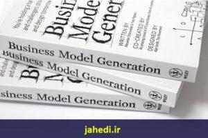 مدل کسب وکار