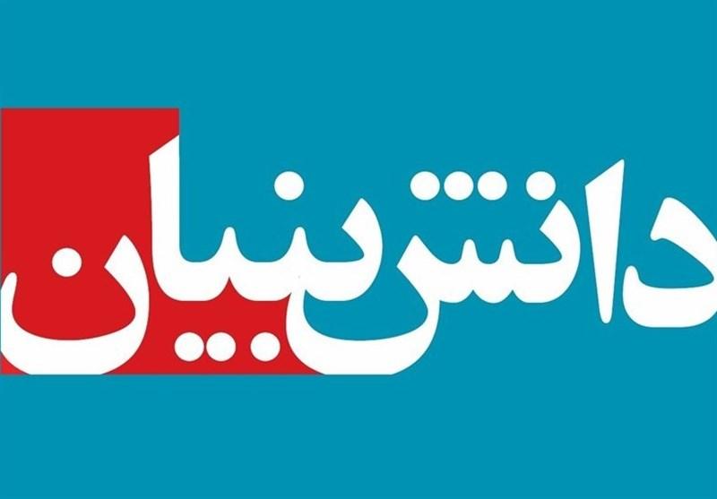 مشاور دانش بنیان مشهد