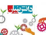 شرکت دانش بنیان چیست مشهد
