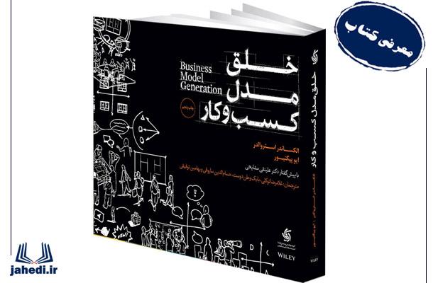 کتاب خلق مدل کسب و کار مشاور کسب و کارجاهدی