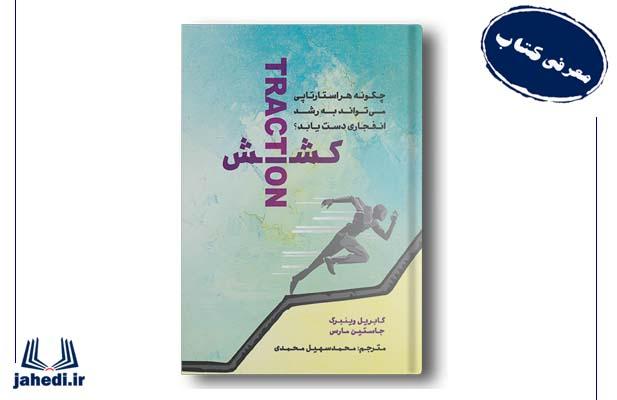 معرفی کتاب کشش مشاور کسب و کارجاهدی